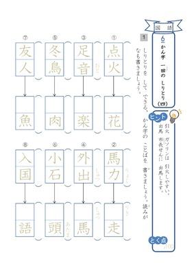 (国語)漢字 一回の しりとり④