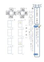 (国語)かん字の 十字ろ①