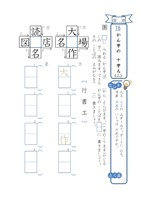 (国語)かん字の 十字ろ②