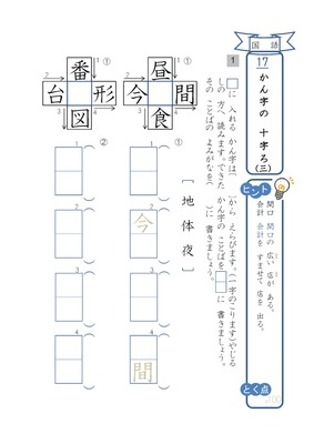 (国語)かん字の 十字ろ③