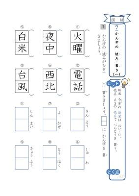 (国語)かん字の 読み・書き①