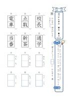 (国語)かん字の 読み・書き②