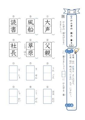 (国語)かん字の 読み・書き③