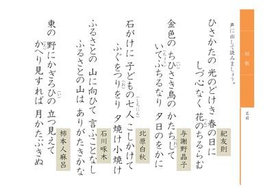 小学6年_短歌_俳句