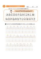 アルファベットの復習①