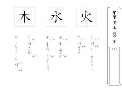 漢字 小1 漢字 : ... 年生 ・国語 の無料学習プリント小1 漢字ドリル ③