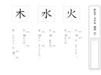 小1 漢字ドリル ③