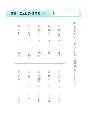 漢字 3年生で習う漢字一覧 : ドリルズ | 小学4年生 ・国語 の ...