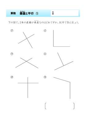ドリルズ   小学4年生 ・算数 の...
