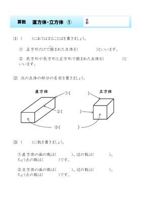 小学4年生 算数 算数 直方体 ... : 小学5年生算数体積 : 算数