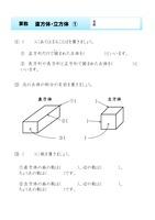 算数 直方体・立方体