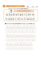 アルファベットの復習②