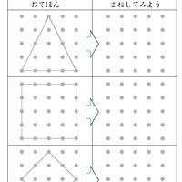 図形 点結び【図形を作る】