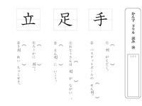 小1 漢字ドリル ④