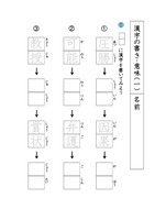 国語 漢字の書き・意味(一)