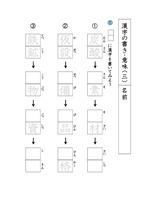 国語 漢字の書き・意味(三)