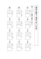 国語 漢字の書き・意味(四)
