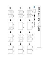 国語 漢字の書き・意味(二)