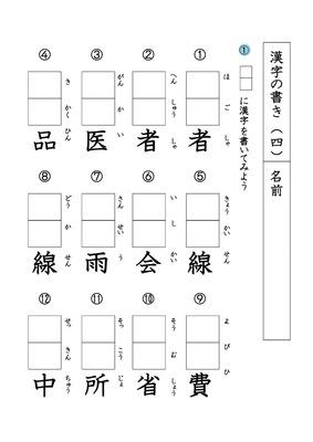 国語 漢字の書き②
