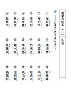 国語 漢字の読み①