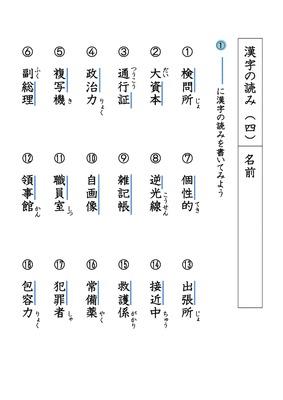 ユーザー投稿型の学習プリント ... : 虫食い漢字 プリント : プリント