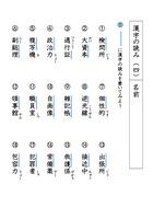 国語 漢字の読み②
