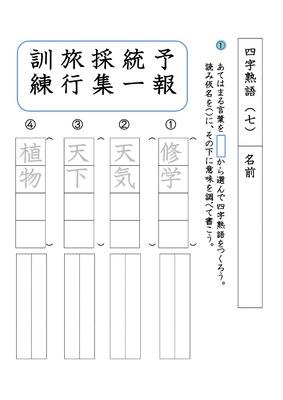 ドリルズ | 小学5年生 ・国語 の ... : 小学4年生漢字問題 : 漢字