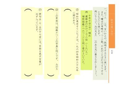 漢字 3年生で習う漢字一覧 : ドリルズ | 小学6年生 ・国語 の ...