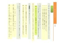 国語 読点の打ち方