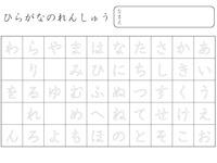 幼児教育 国語 (3週目)5分 ...