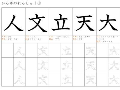 漢字 小1 漢字 : ... の無料学習プリント小1 漢字ドリル(1)書き取り