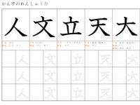 小1 漢字ドリル(1)書き取り