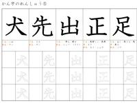 小1 漢字ドリル(2)