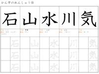 小1 漢字ドリル (3)