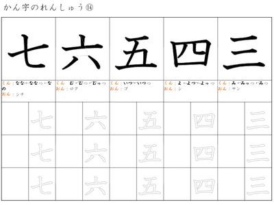漢字 小1 漢字 : ... ・国語 の無料学習プリント小1 漢字ドリル (4