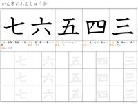 小1 漢字ドリル (4)