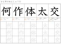小2 漢字ドリル ①