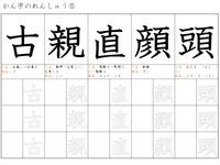 小2 漢字ドリル ②
