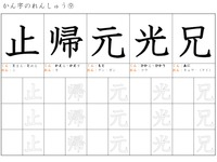 小2 漢字ドリル ③