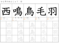 小2 漢字ドリル ④