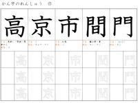 小2 漢字ドリル ⑤