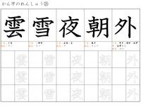 小2 漢字ドリル ⑥