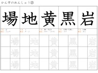 小1 漢字ドリル ⑦