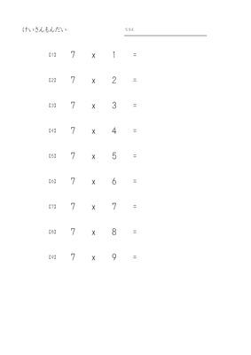 ドリルズ | 小学2年生 ・算数 の ... : 100マス計算問題 : すべての講義