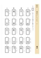 漢字のしりとり1