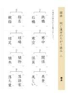 同じ漢字のちがう読み2