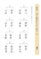 同じ漢字のちがう読み3