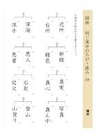 同じ漢字のちがう読み4