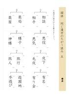 同じ漢字のちがう読み5