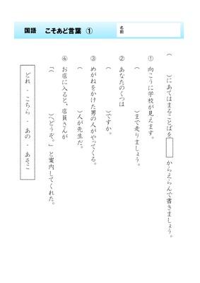 ドリルズ | 小学4年生 ・国語 の ... : 熟語 問題 : すべての講義